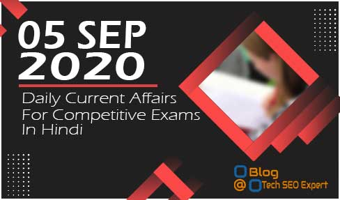 Daily Current Affairs: 5th Sep 2020 ||  Top 15 MCQ with Details Explanation