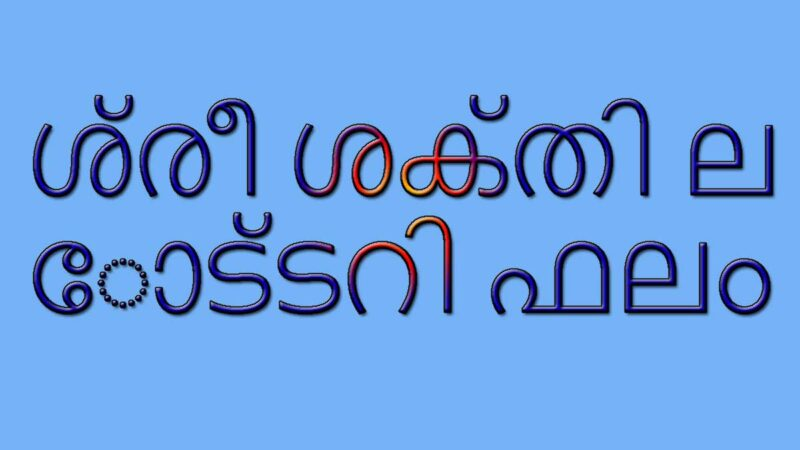 Live: Kerala Sthree Sakthi Bhagyakuri SS- 233 Lottery Result Updates 27-10-20