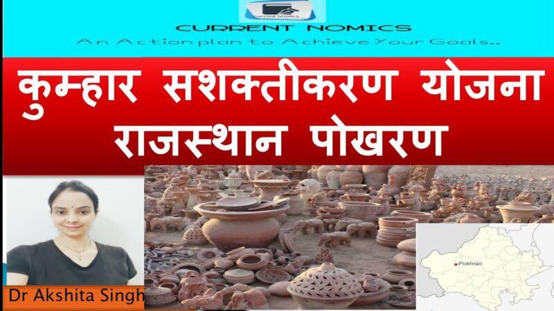 Kumhar Sashaktikaran Yojana Full Details in Plain English