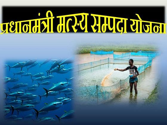 01 Oct Agriculture Current Affairs, Pradhan-Mantri-Matsya-Sampada-Yojana