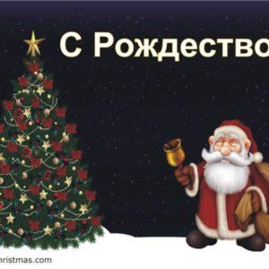Merry Christmas Greetings in Russian, Whatsapp Status, DP, Quotes & Sayings 2020