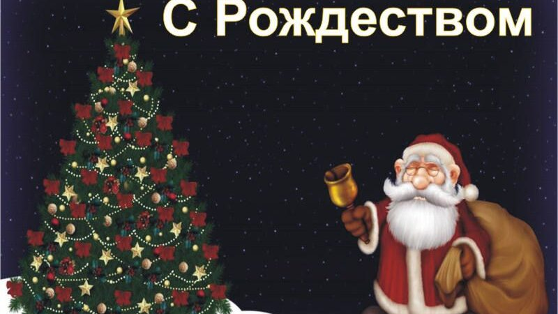 Merry Christmas Greetings in Russian, Whatsapp Status, DP, Quotes & Sayings 2020