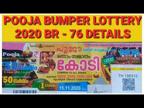 Pooja Bumper Lottery BR 76