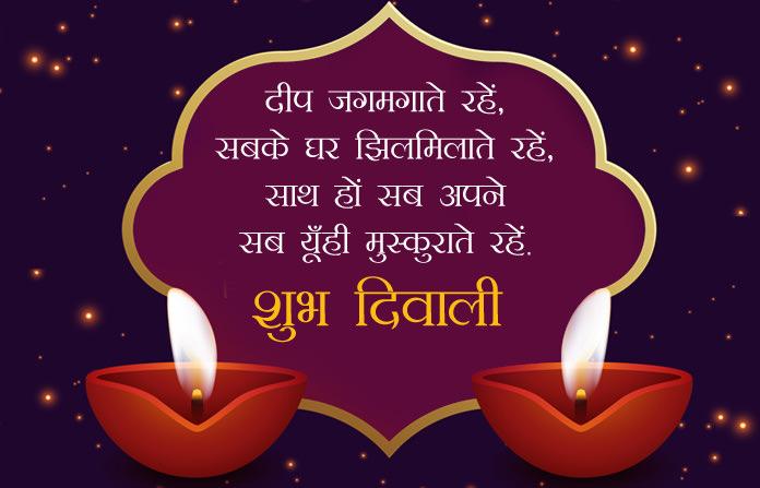 Happy Diwali Wishes Maithili