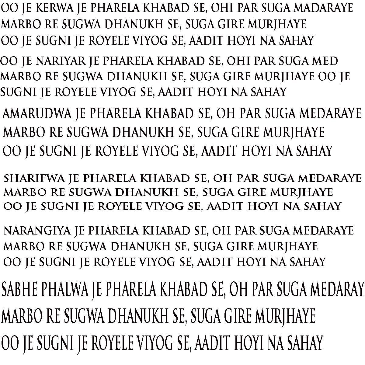 Maarbo-Re-Sugva-Dhanush-Se-Lyrics