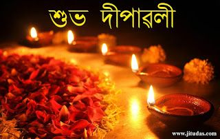 Happy Diwali (Deepavali) Wishes in Assamese
