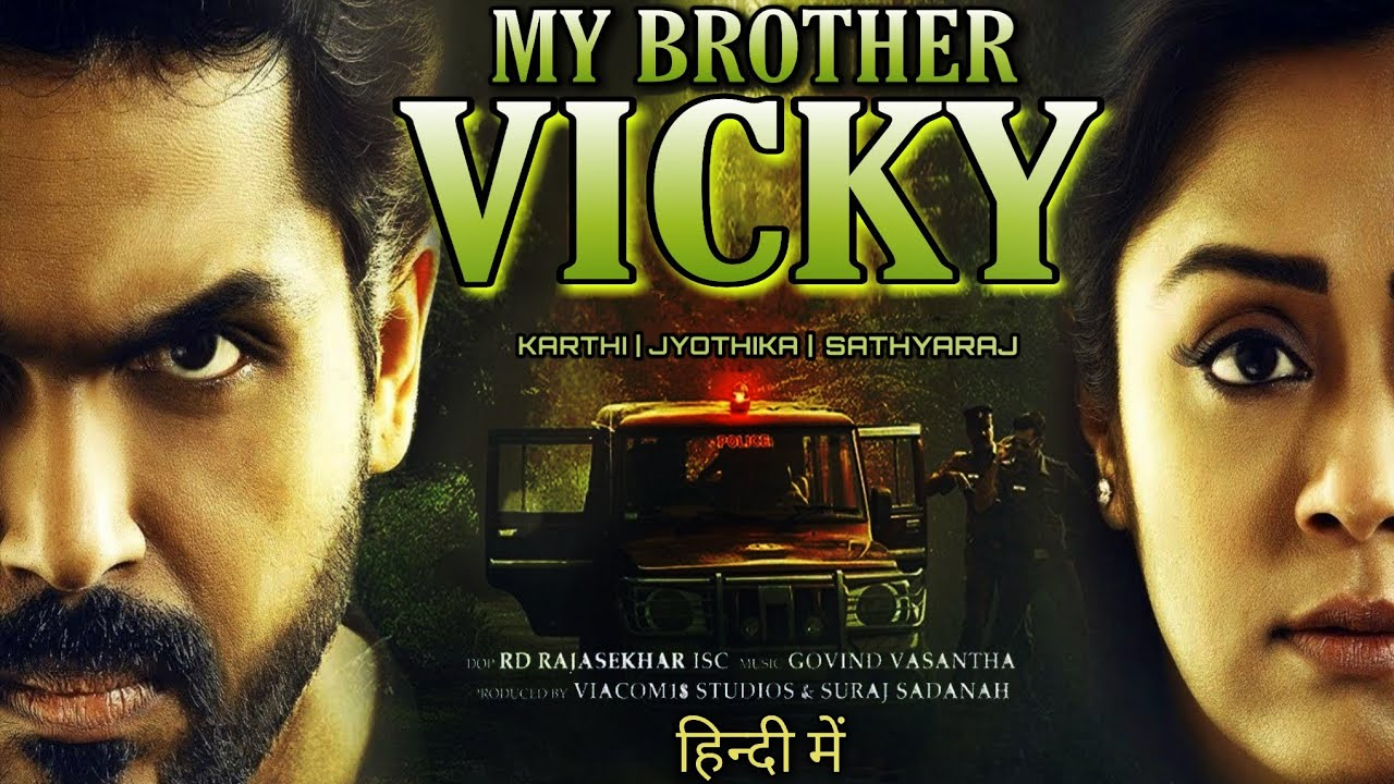 My Brother Vicky WTP