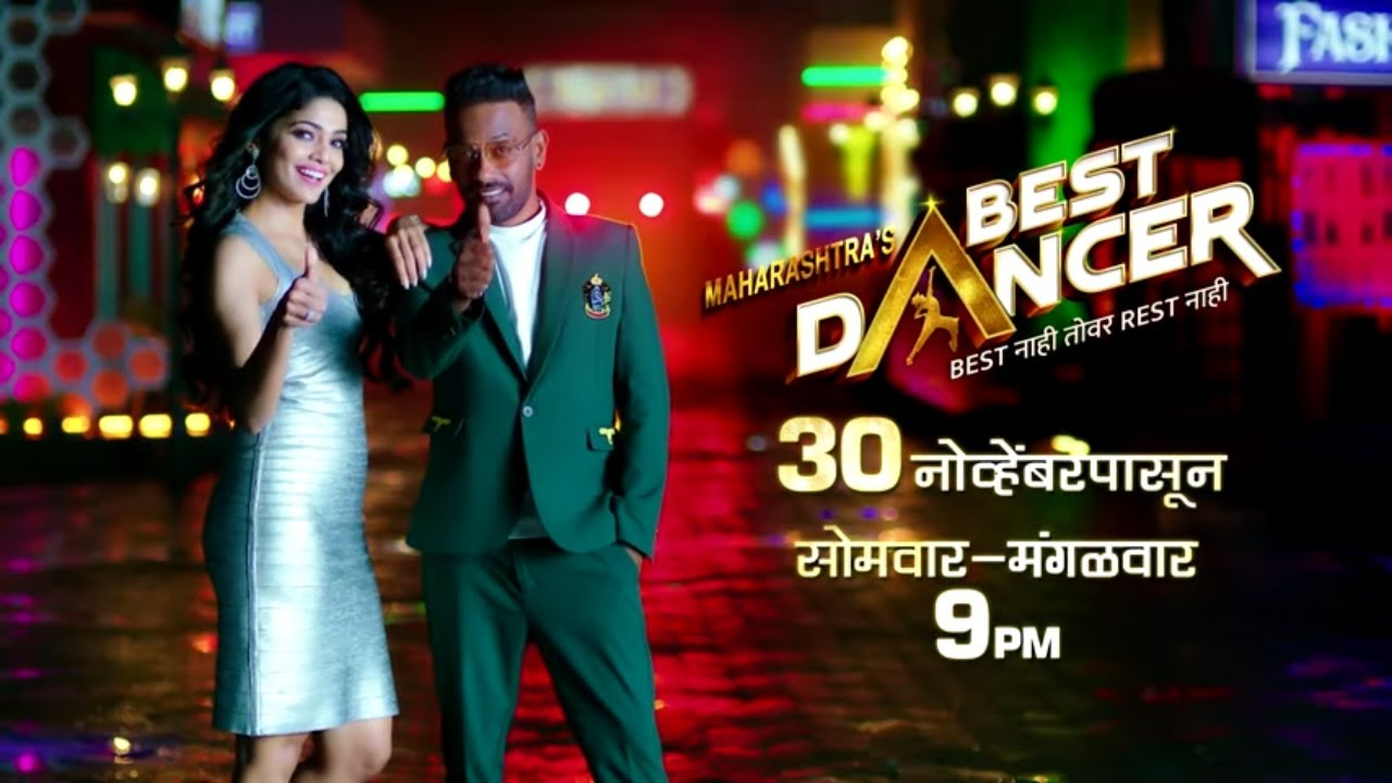 Maharashtra Best Dancer
