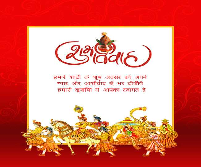 shadi ke card ki shayari in hindi