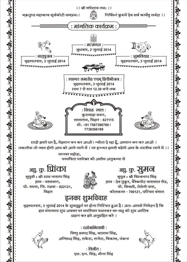 Wedding Shadi Invitation Card Matter