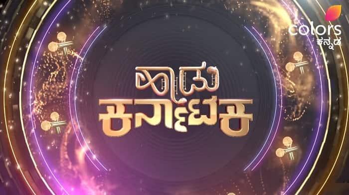 Munjaane Raaga Colors Kannada Singing Show