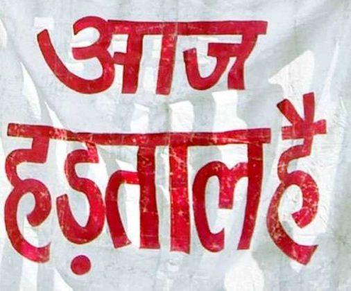 Safai Karamchari Hartal & Andolan Slogans Shayari Status Shayari Images