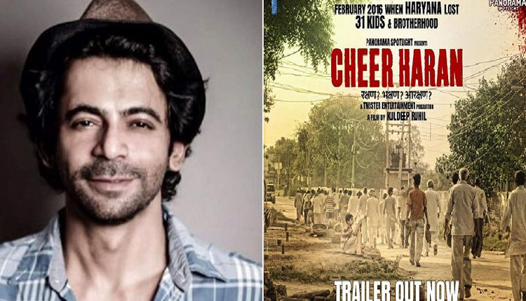 Cheer Haram Movie Trailer Out: