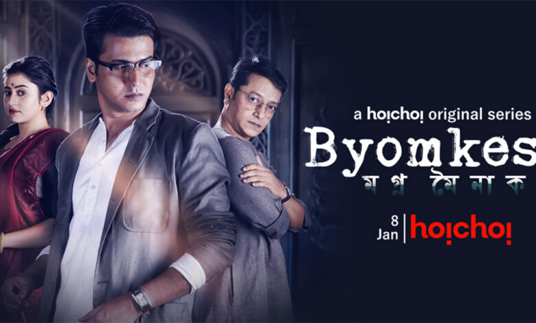 Byomkesh Season 6