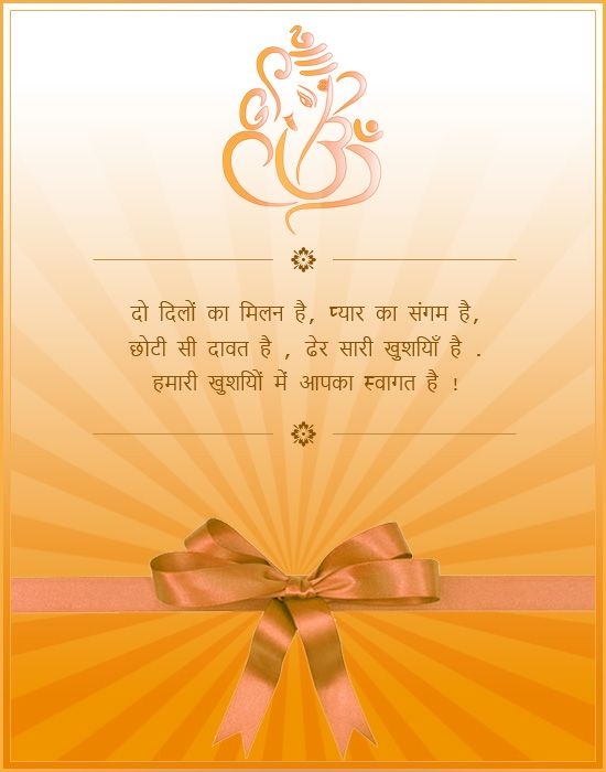 Wedding Invitation Messages & Quotes in Hindi