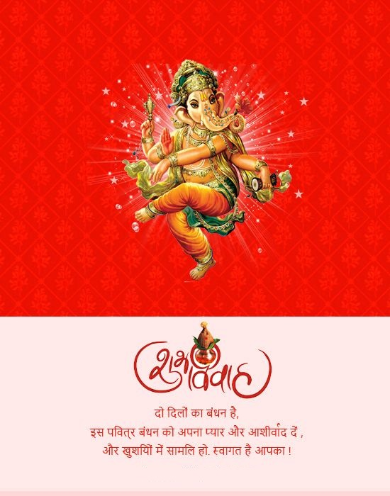 Wedding Invitation Messages in Hindi