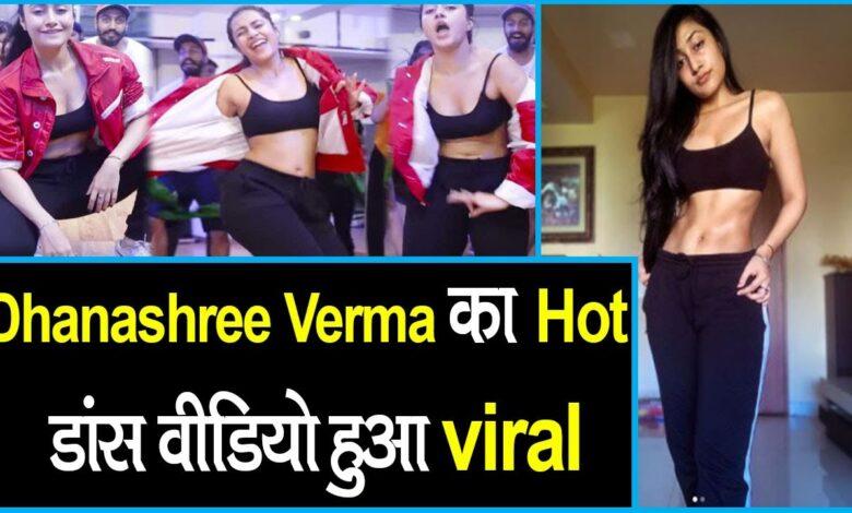 Dhanashree Verma Video Viral