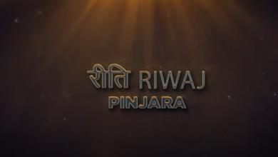 Riti Riwaj Pinjara Web Series 2021