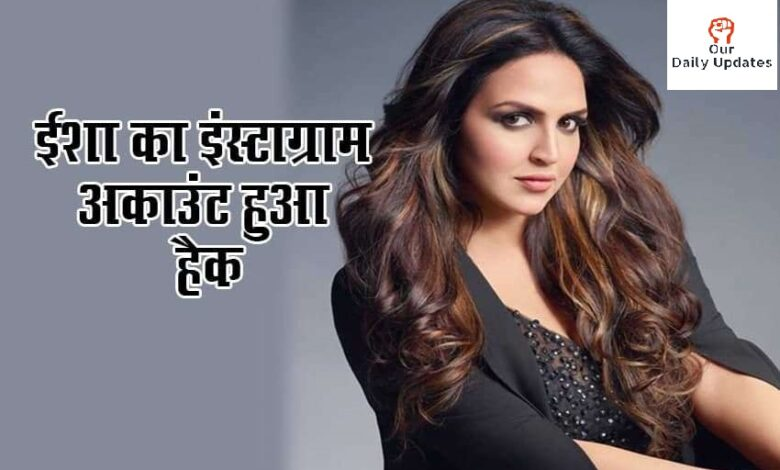 Bollywood actress Esha Deol's Instagram account hacked, this appeal