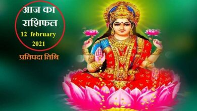 Horoscope Today 12th February 2021: Know how Friday will be for you