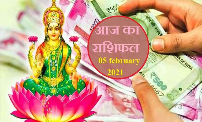 Horoscope Today 5 February 2021 : Know how will be your Friday