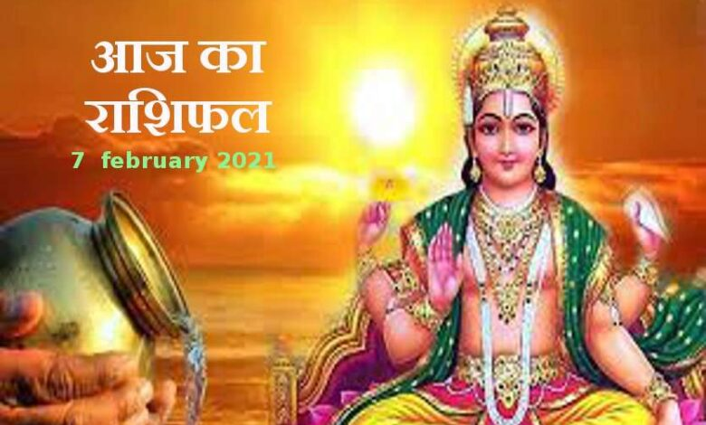 Horoscope Today 7 February 2021: How will Sunday be for 12 Zodiac Signs