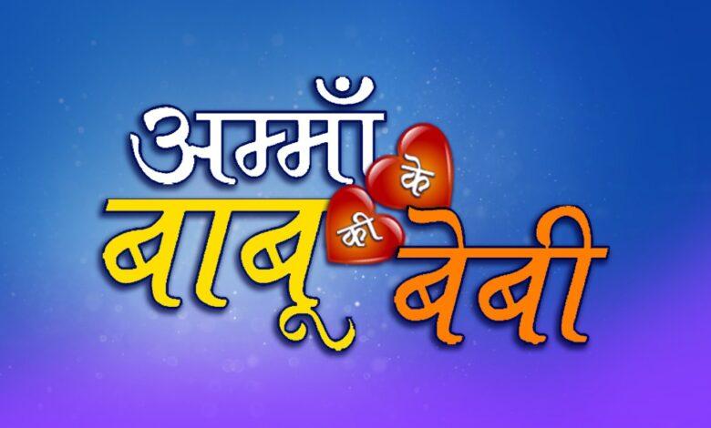 Star Bharat Amma Ke Babu Ki Baby