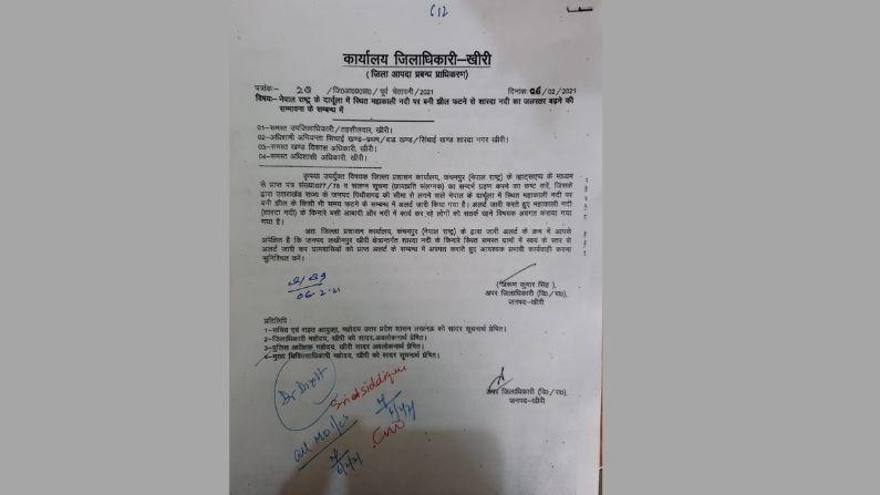 Nepali Mahakali River Lake May Burst Anytime: Lakhimpur Kheri on Alert