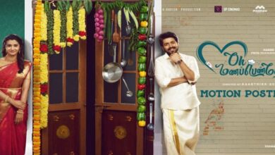 Oh Manapenne Tamil Movie 2021