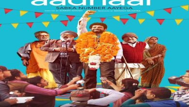 Watch Aadhaar Movie Online 2021 On Jio Cinema, Cast, Review, Story