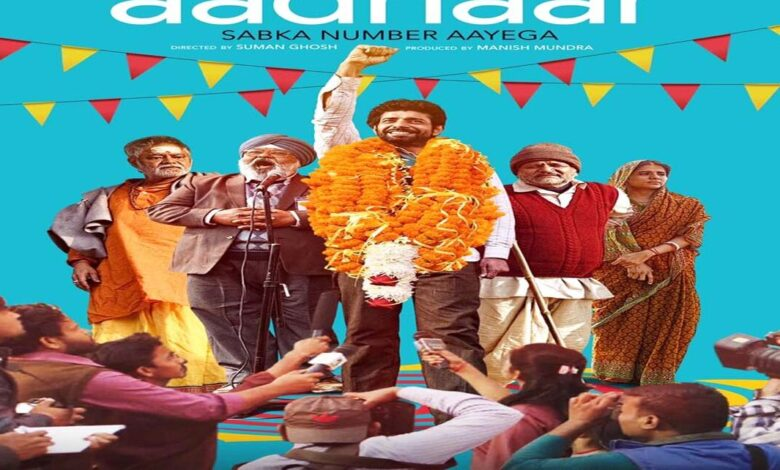 Watch Aadhaar Movie Online 2021 On Jio Cinema, Cast, Review, Story