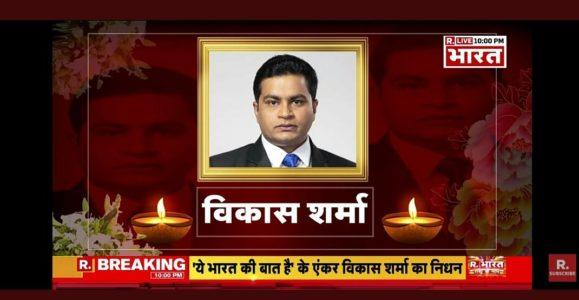 RIP Republic Bharat TV Anchor Vikas Sharma Dies Wiki/Bio Net Worth Family & More