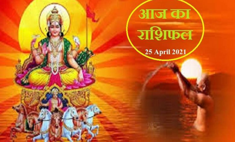 Today Rashifal - Horoscope Today 25 April 2021: Know How Sunday Will be For You?