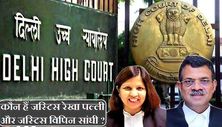 Who are the judges of Delhi High Court, Vipin Sanghi and Rekha Palli, Who are Putting the Class of Governments on the Oxygen Crisis?