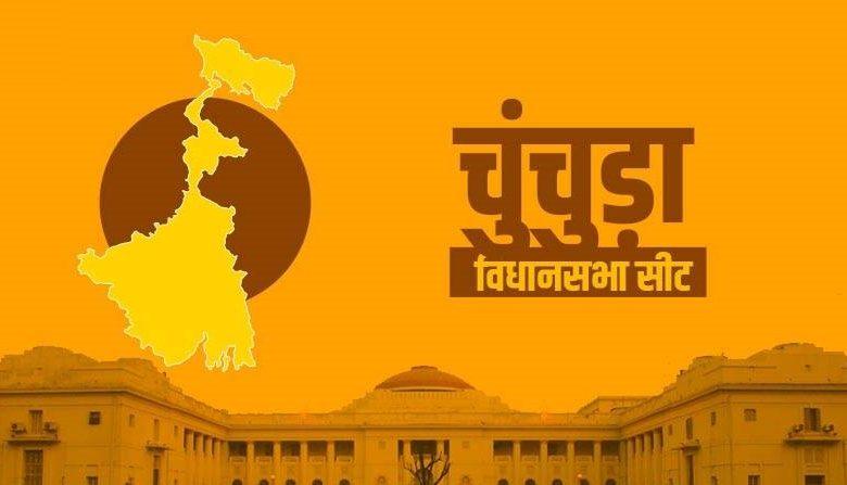 Chunchura Vidhan Sabha Election Result 2021 Full Details Winner Party Name & More Details