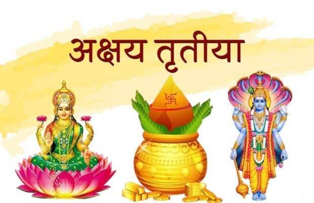 Akshaya Tritiya 2021 Date, Puja Vidhi, Shubh Muhurat, Timings