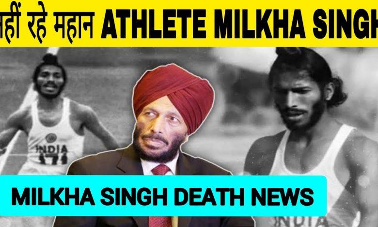 Milkha Singh Death NEws