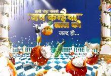 Haathi Ghoda Paalki Jai Kanhaiya Laal Ki (Star Plus) Tv Serial Cast & Crew