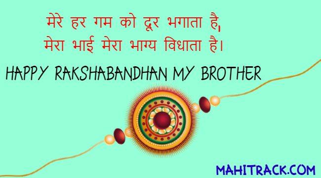 Raksha Bhandhan Wishes 2021