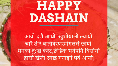 Happy Dashain 2078/2021 wishes in Nepali