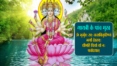 Happy Gayatri Jayanti 2021 Date Puja Timing Significance SMS Messages & Images