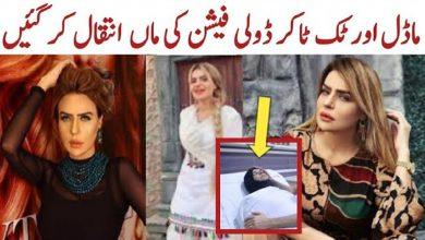 Pakistani TikTok Star Dolly Mother Passed Away: Age, Death Reason, Instagram