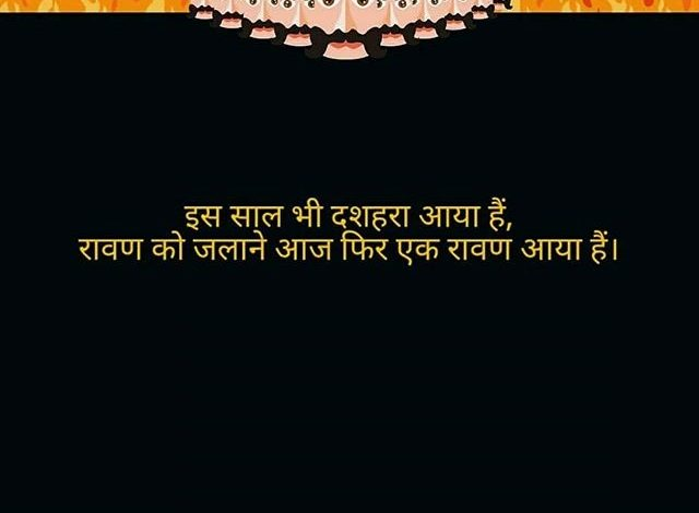 Dussehra (दशहरा) Wishes 2021 Quotes, Shayari, Messages, SMS Whatsapp Status Images & Video in Hindi