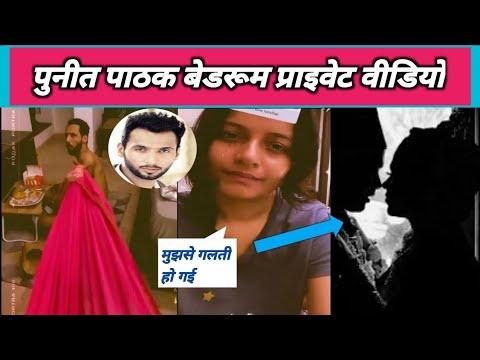 Punit Pathak Private Bedroom Video Gone Viral