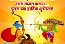 Happy Dussehra 2021 Quotes, SMS, Messages, Wishes Images in Marathi