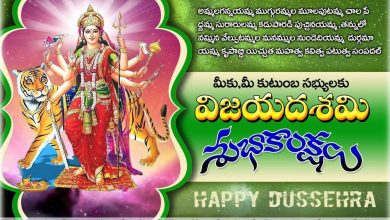 `Happy Dussehra Quotes in Telegu | Telugu Wishes Messages for Dussehra